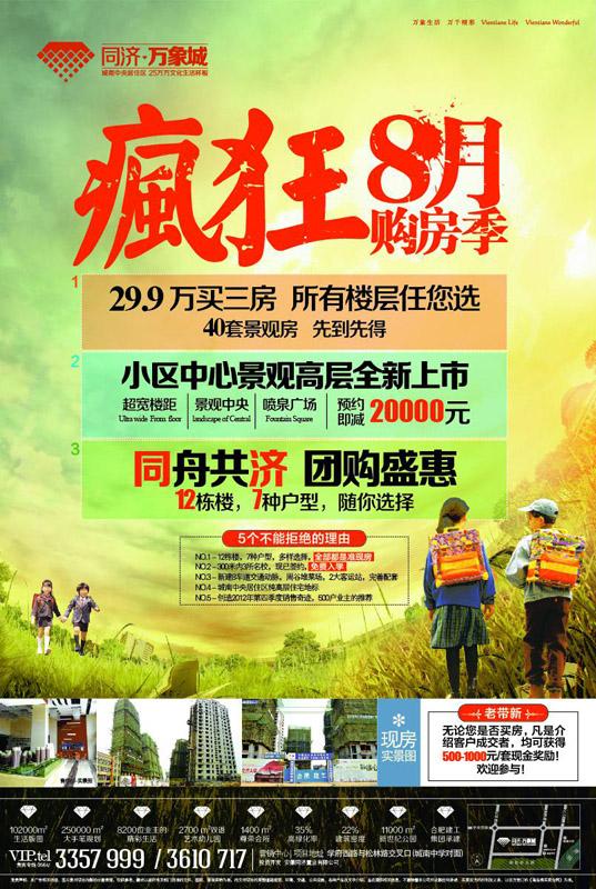 活动 六安/2013/8/10 12:39 上传