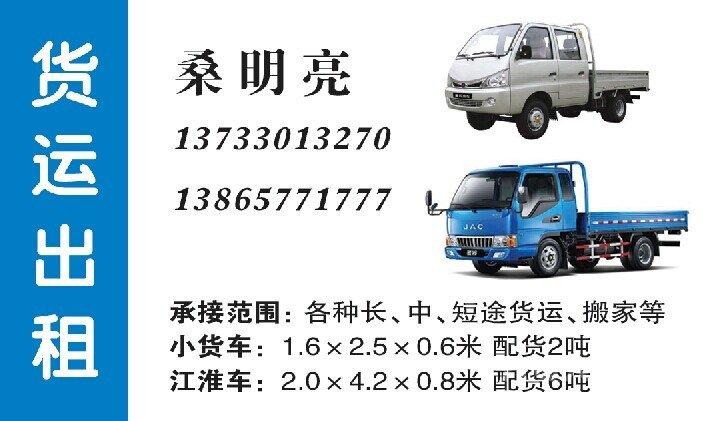 货车出租,双排座2.5米,配货2吨,JAC4.2米高清图片