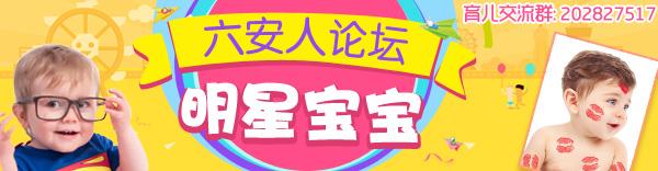 六安人论坛明星宝宝.jpg