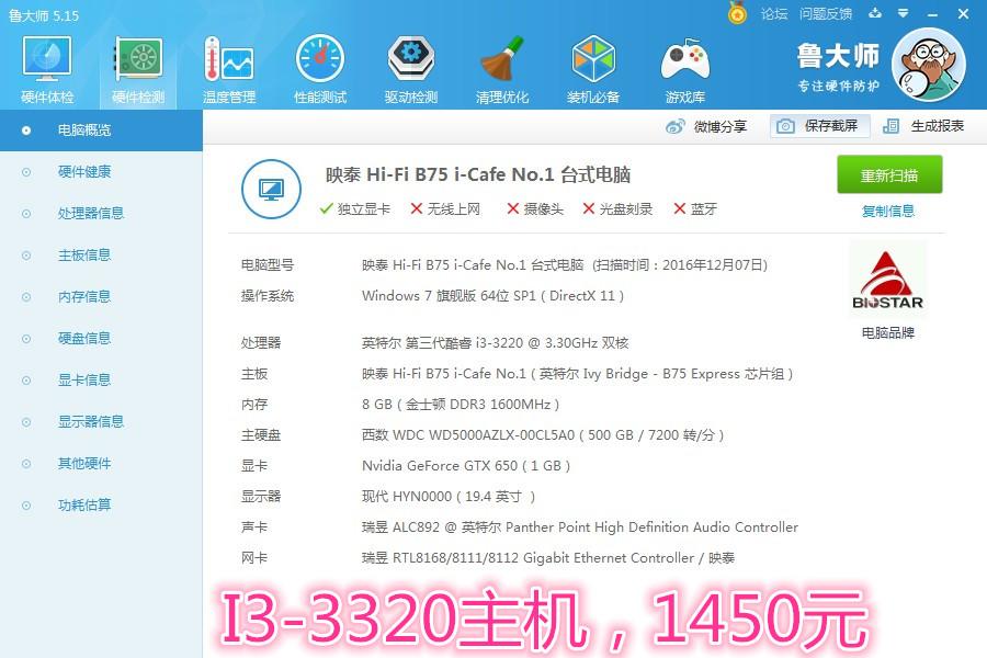 I3-3220 gtx650 8g内存.jpg