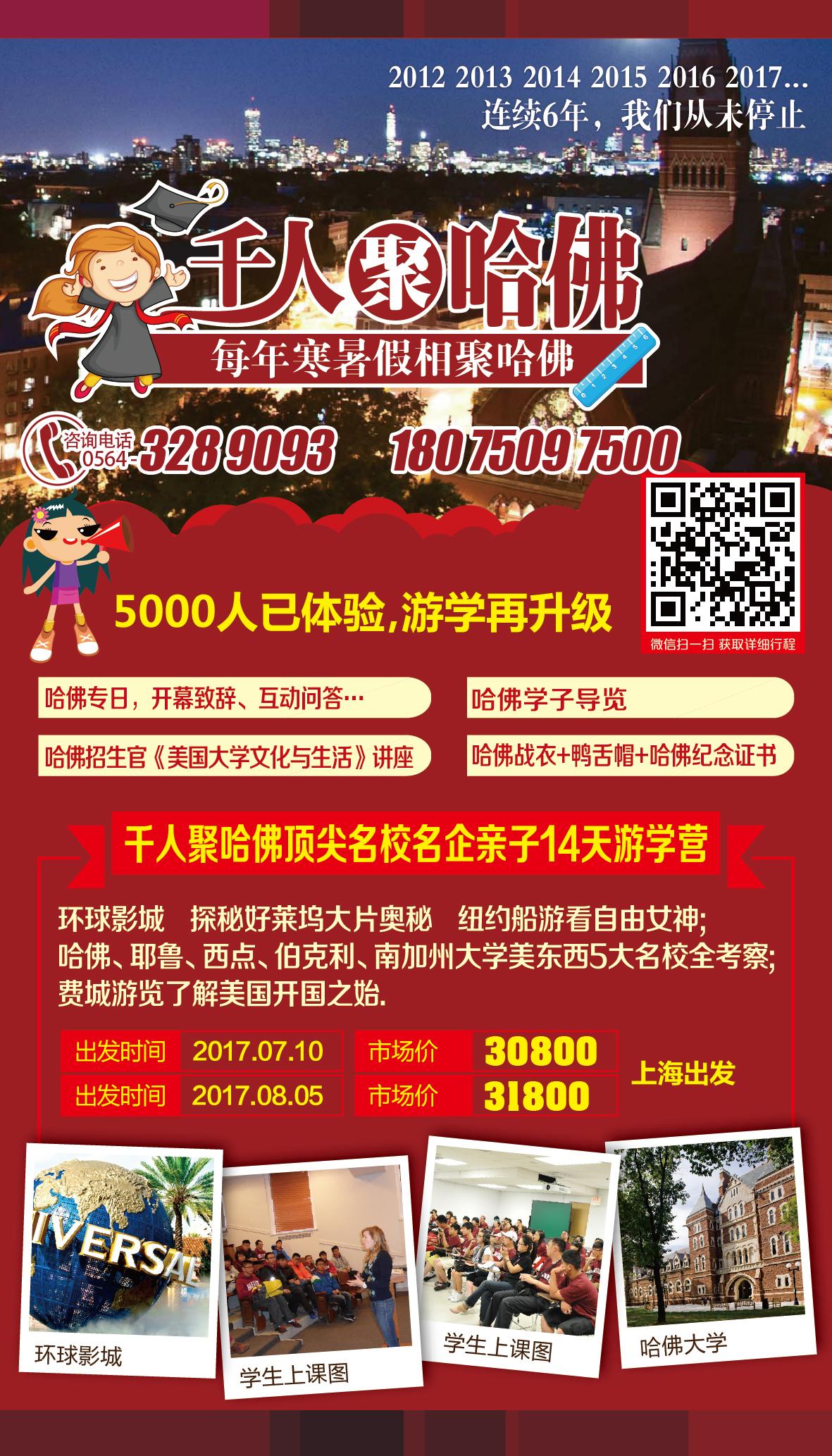 2017千人聚哈佛夏令营.jpg