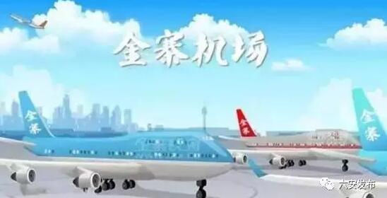 金寨就要有飞机场啦!将极大带动金寨乃至周边地区旅游业发展