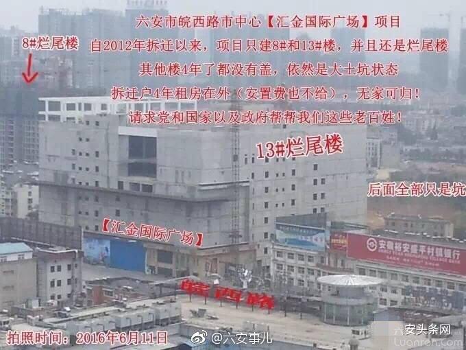 关注 六安汇金国际广场项目破产工作有了最新进展