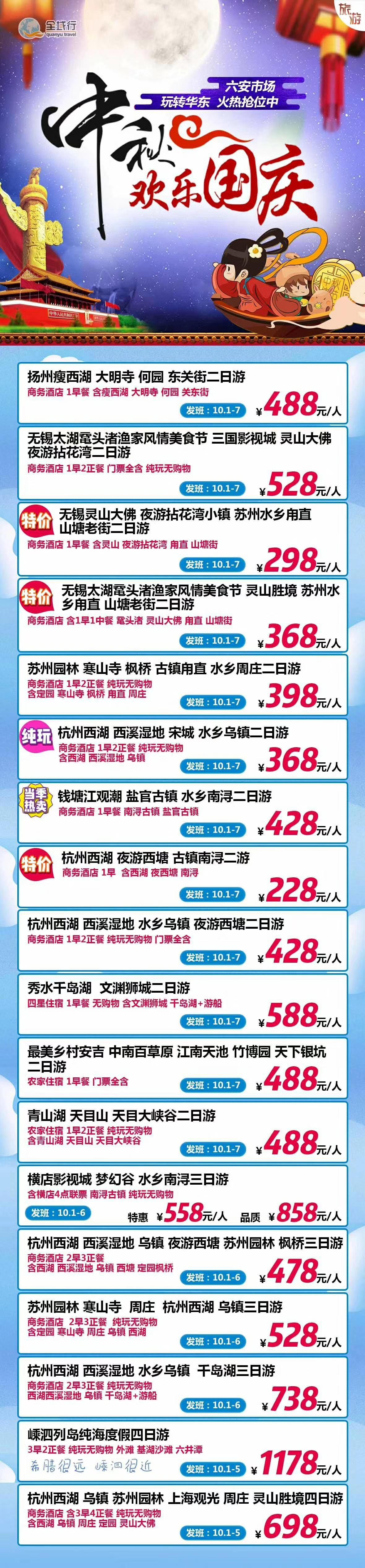 全域-华东汽车.jpg