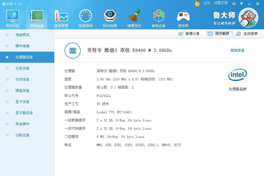 ludashiE 8400参数.jpg