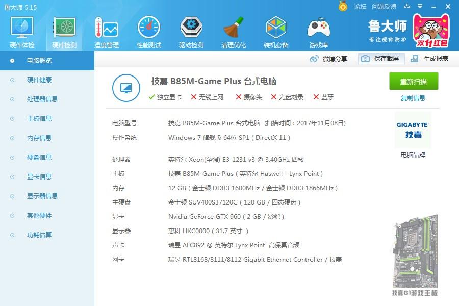 ludashi-E3-1230 V3.jpg
