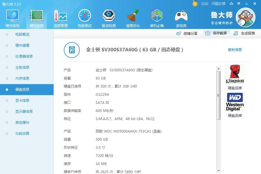 ludashi-E3硬盘.jpg