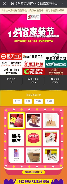 微信投票3_副本.png