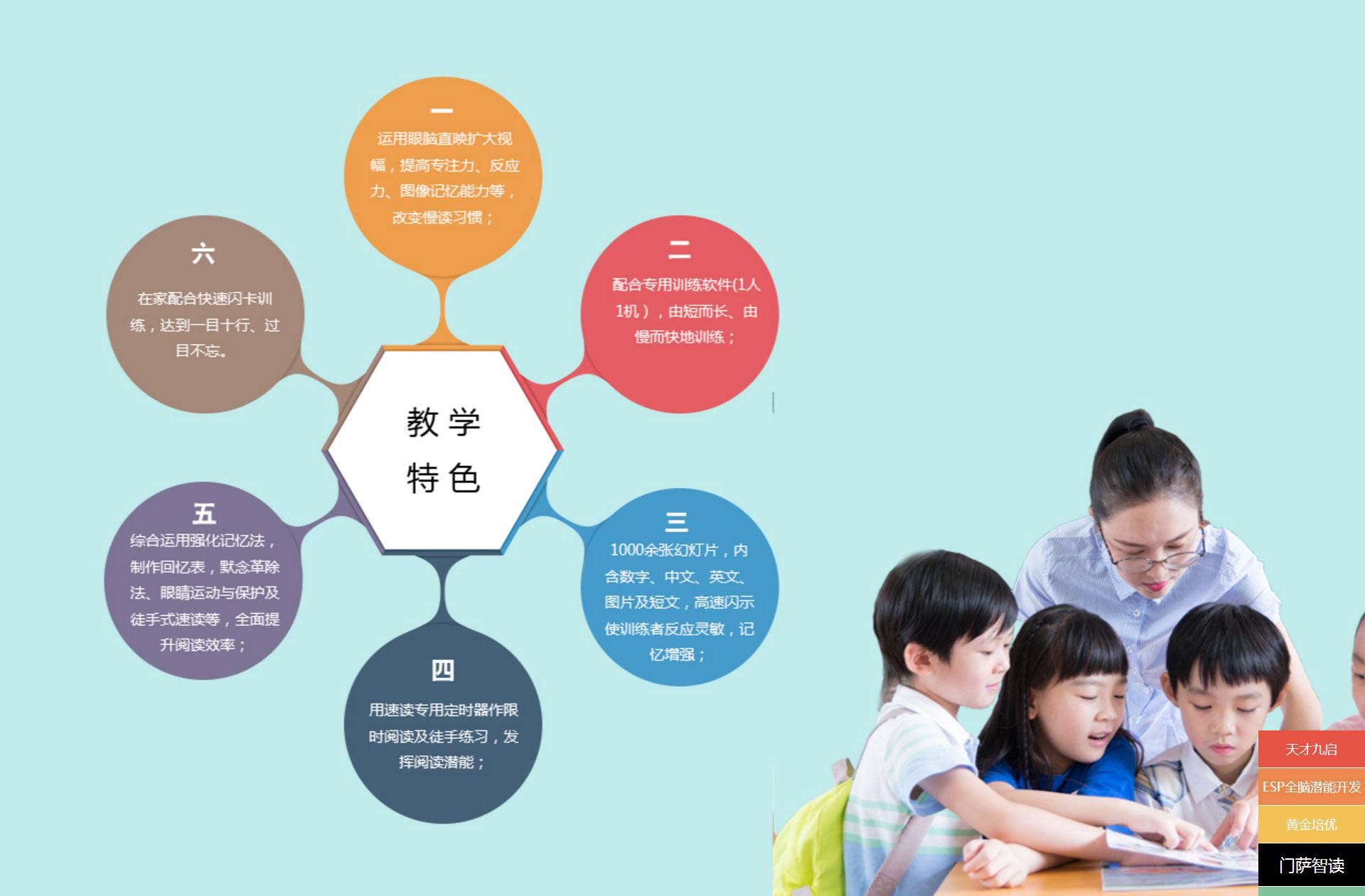 课程中心-_-门萨智读_门萨教育官网_02.jpg