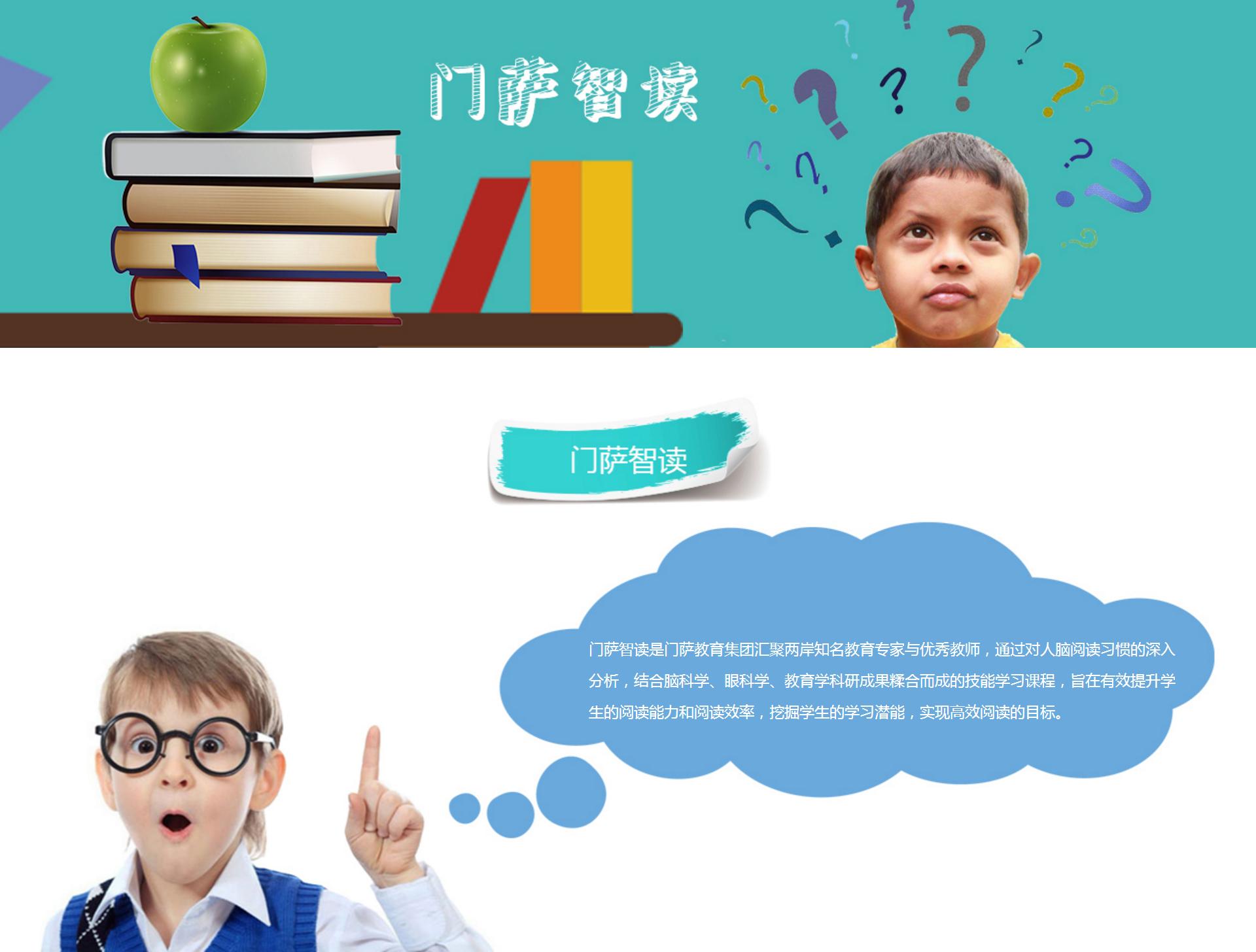 课程中心-_-门萨智读_门萨教育官网_01.jpg