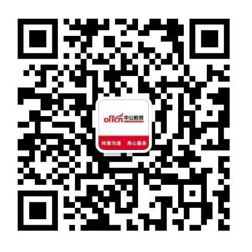 六安中公教育客服微信