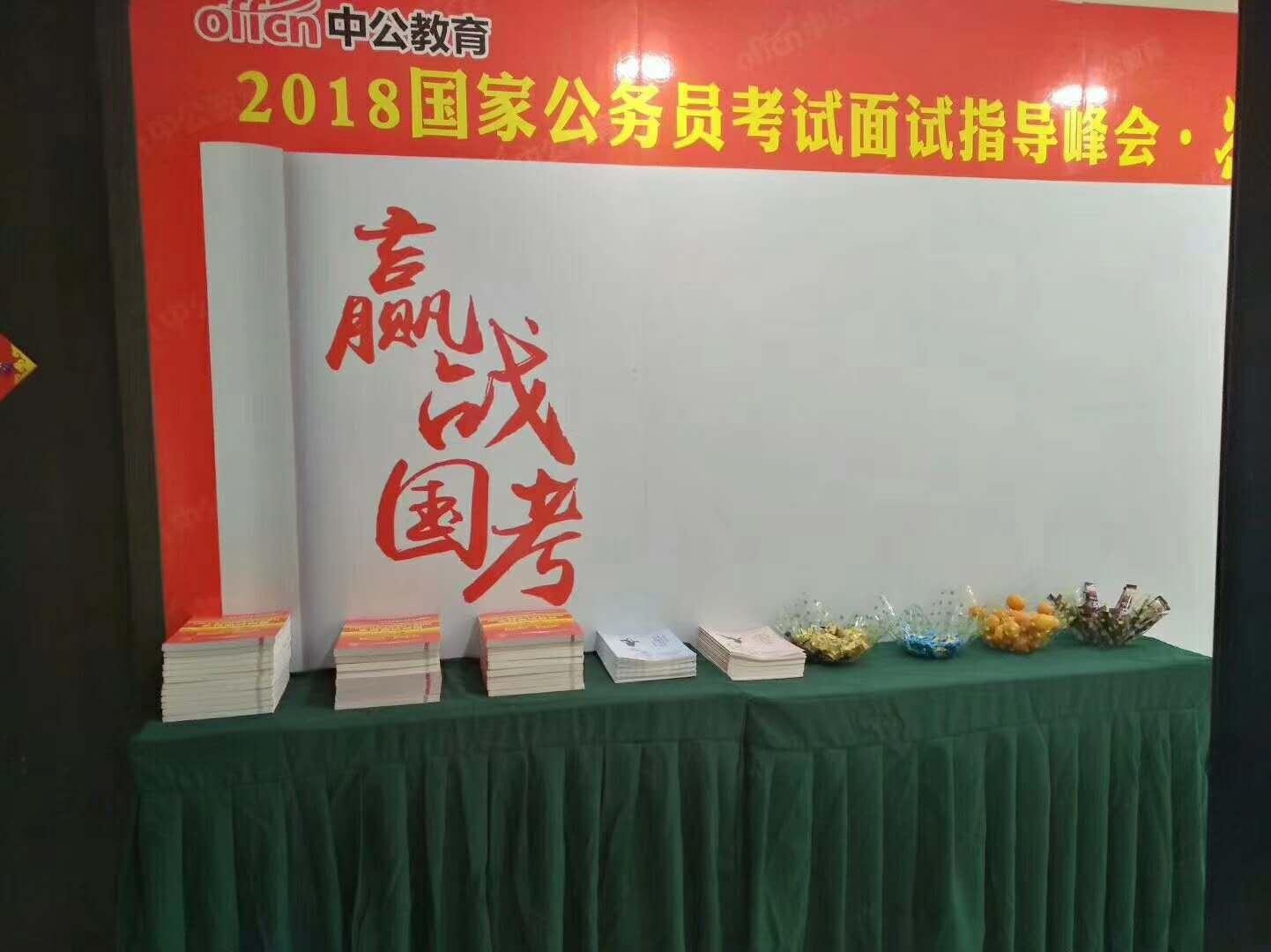 2018年公务员国考面试峰会