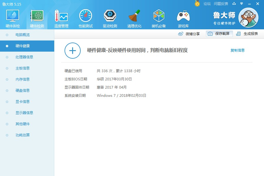 I3-7100 1TB  使用时间.jpg