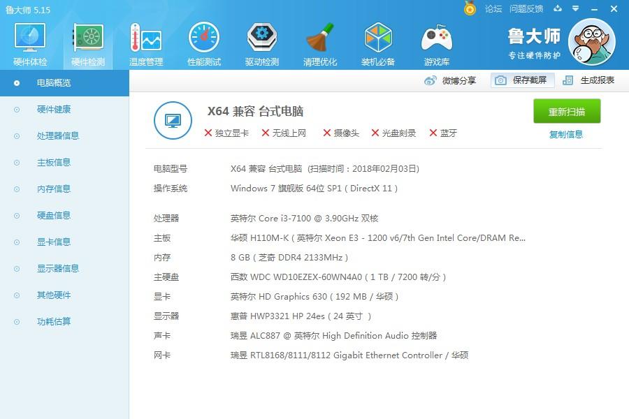 I3-7100 1TB.jpg