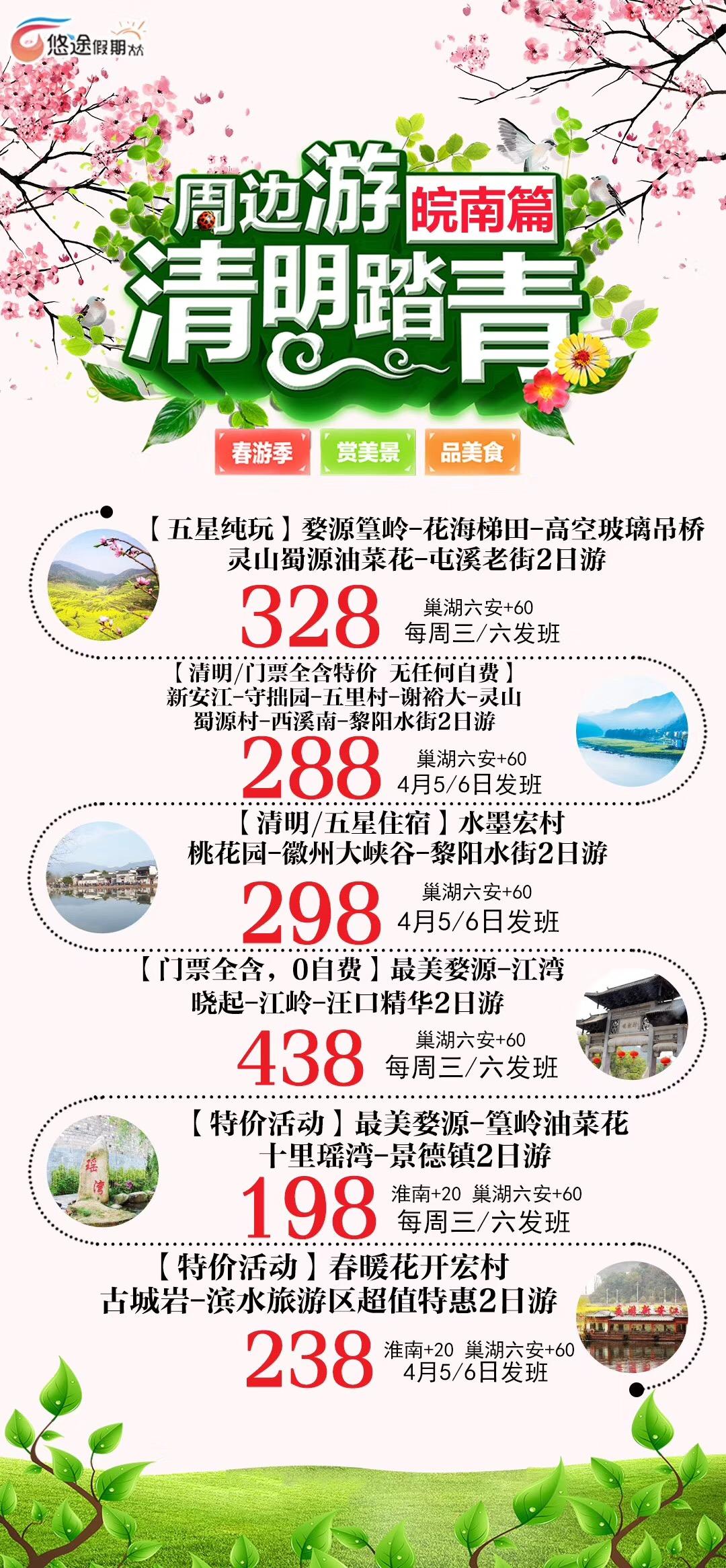 黄山 皖南游.jpg