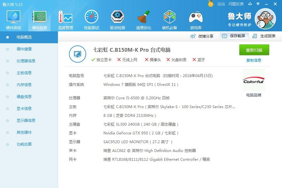 I5-6500配置.jpg