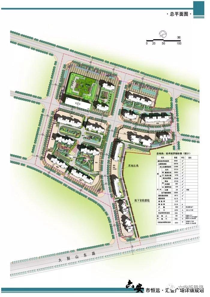 汇金国际广场规划有调整,正在公示