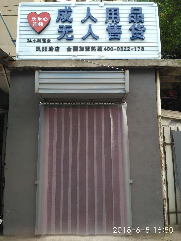 凤阳路店.jpg