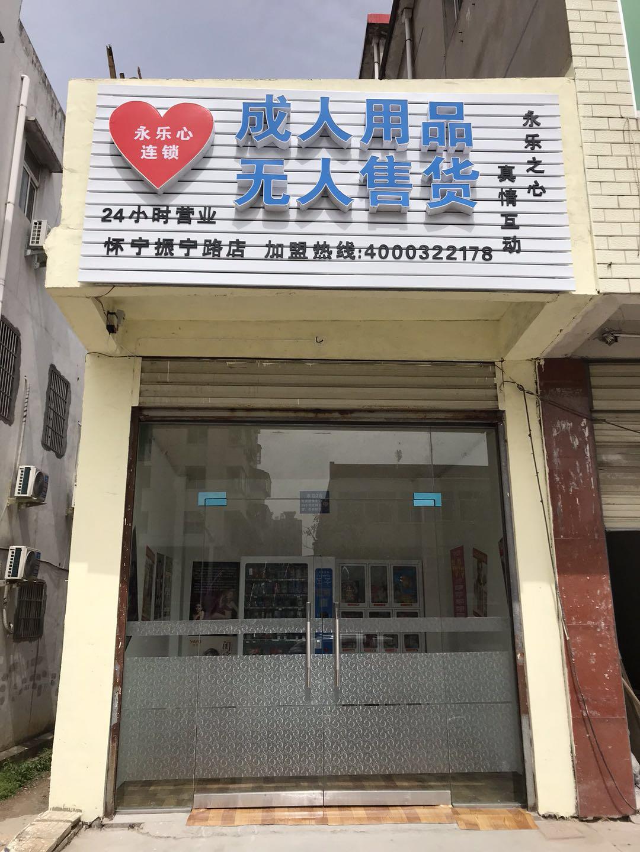 怀宁县店.jpg