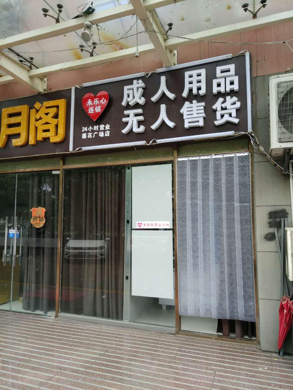 莲花广场店.jpg