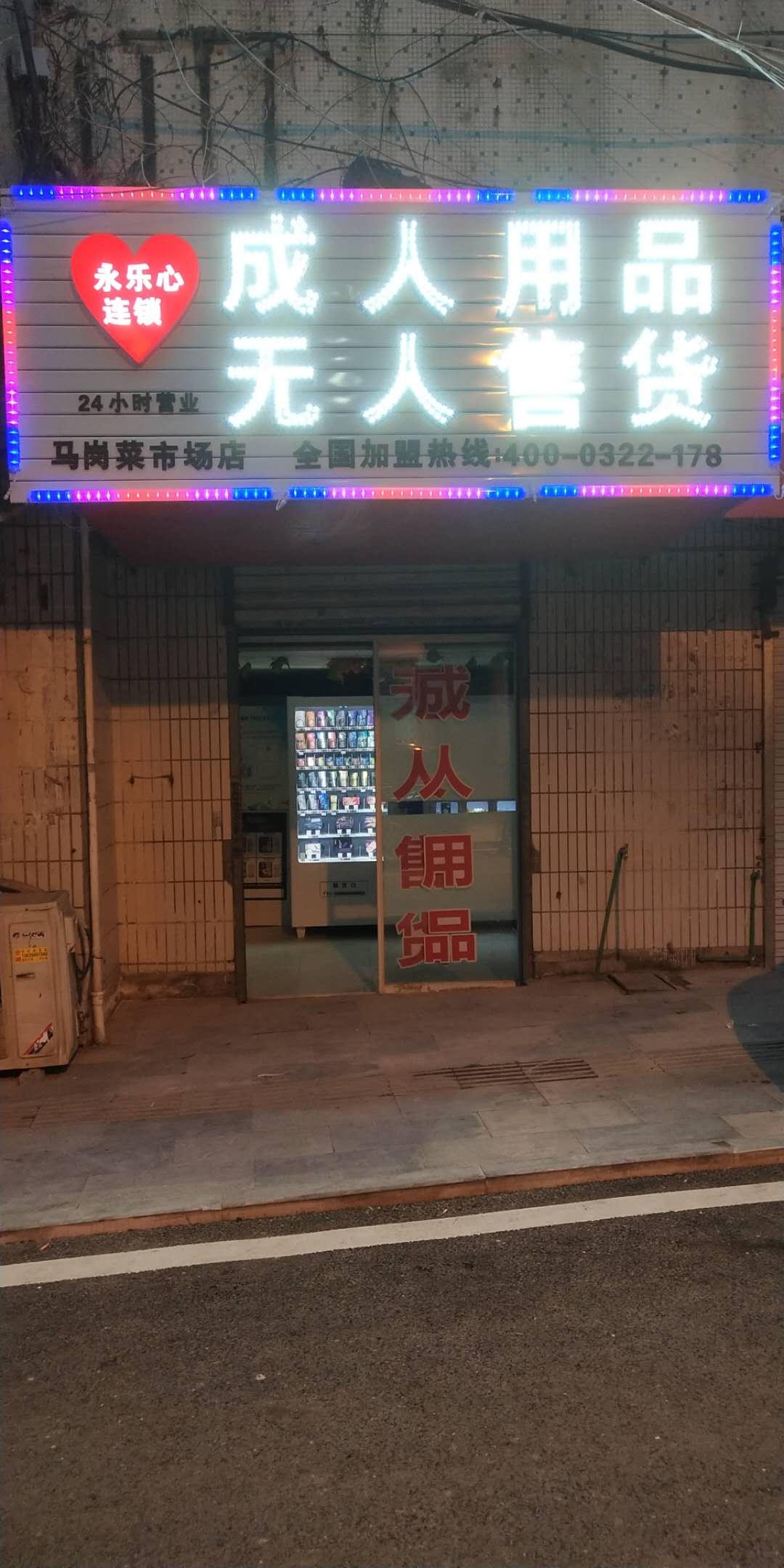 马岗菜市场店.jpg