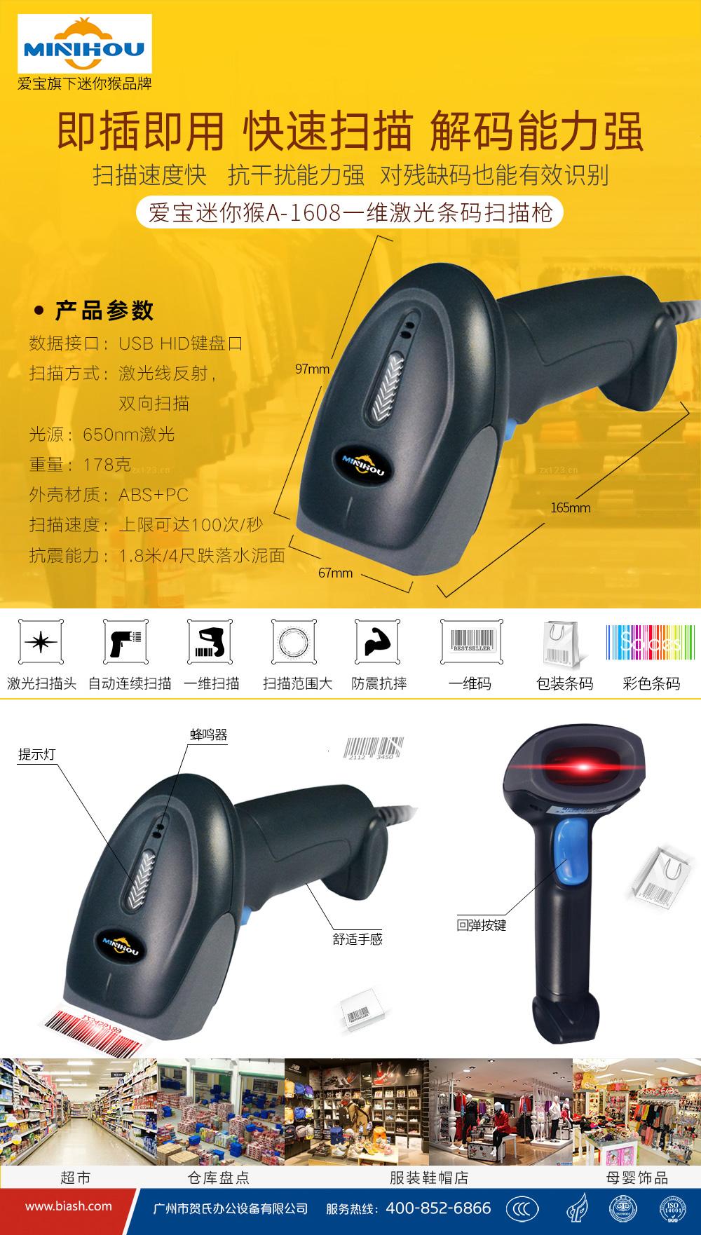 迷你猴A-1608扫描枪.jpg