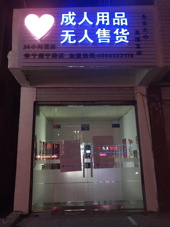 怀宁店-晚上图片.jpg