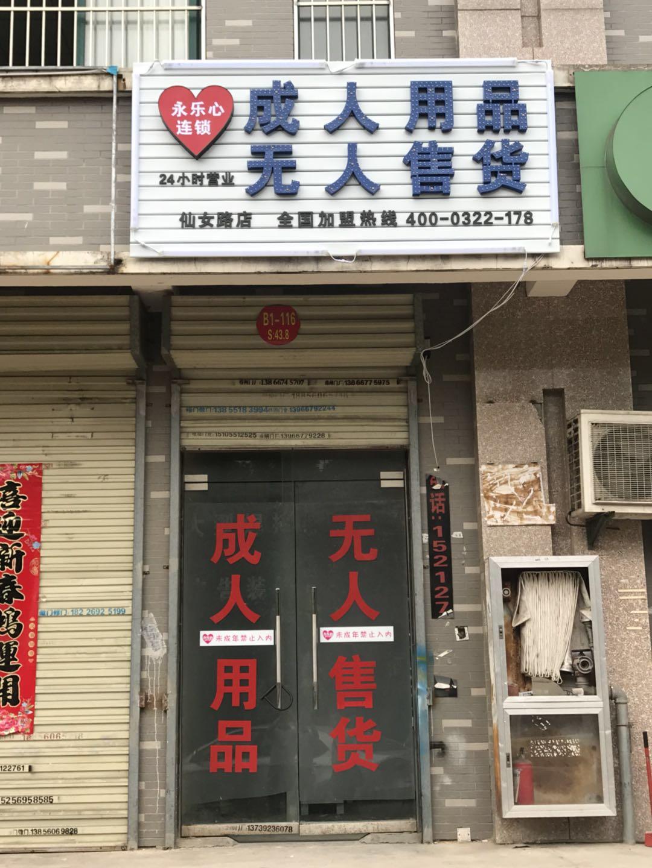 仙女路店.jpg