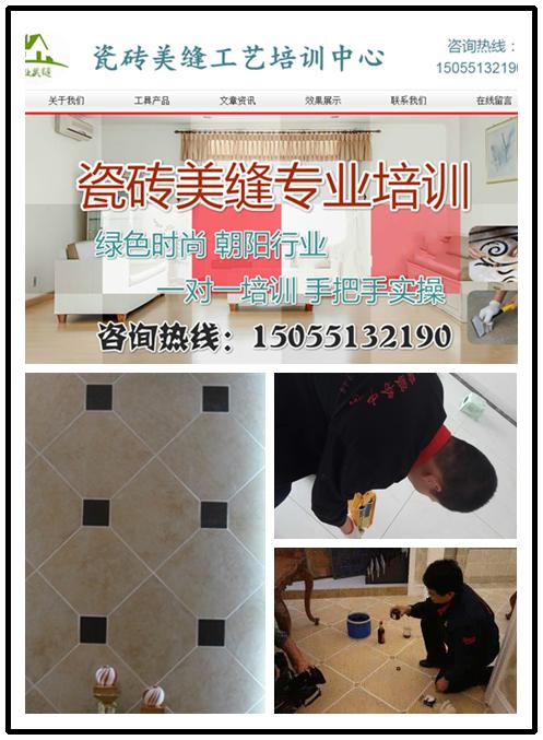 丽水瓷砖美缝培训.png