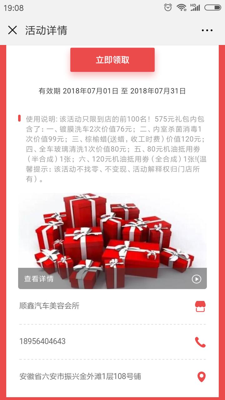 Screenshot_2018-06-29-19-08-26-864_com.tencent.mm.png