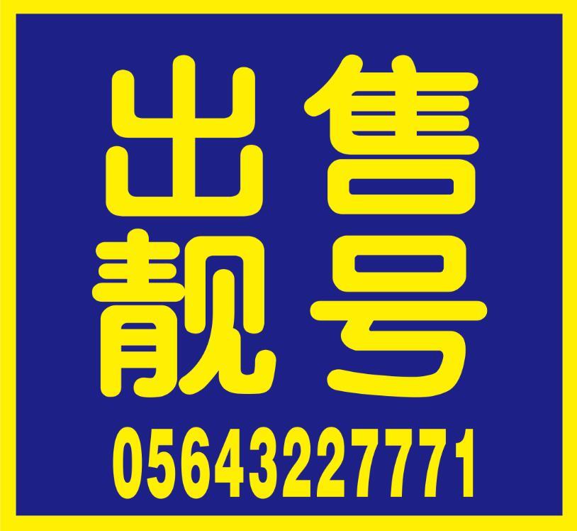 出售号码001.jpg
