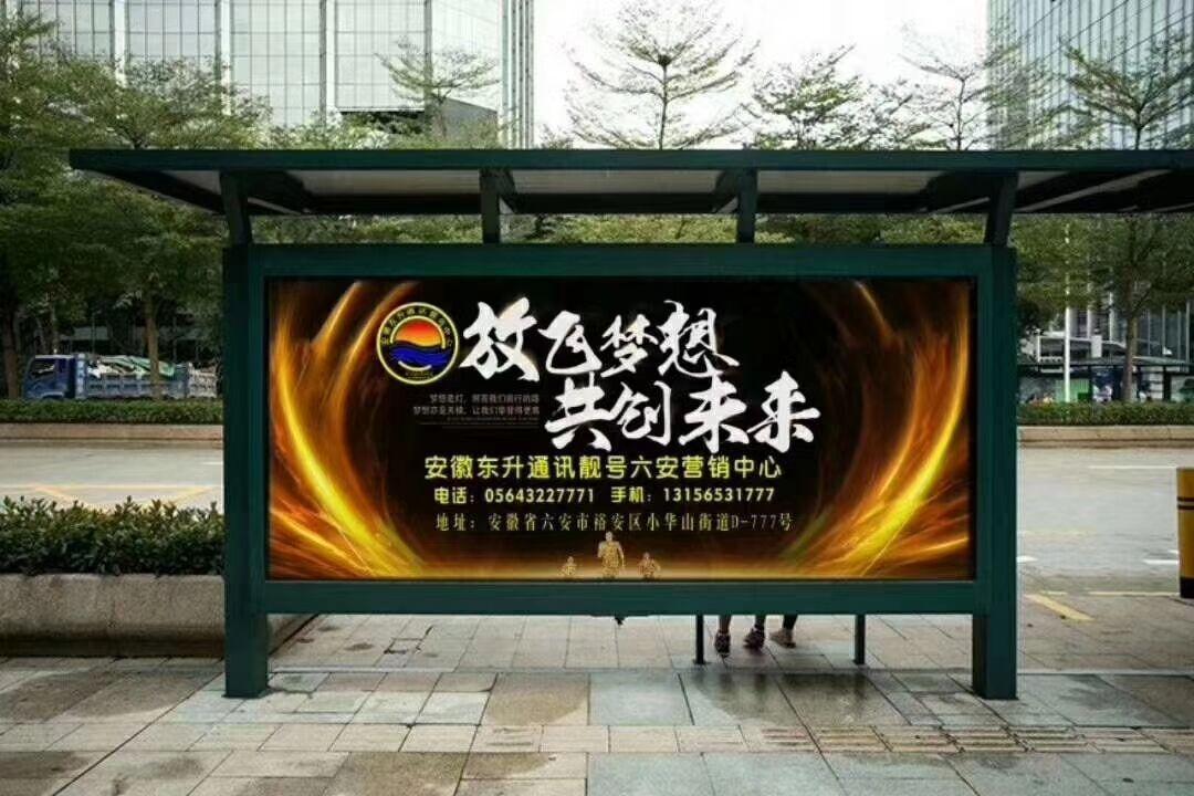 公交站台广告.jpg