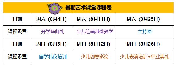 课程表_副本.png
