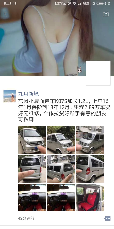 Screenshot_2018-08-02-20-43-23-432_com.tencent.mm.png
