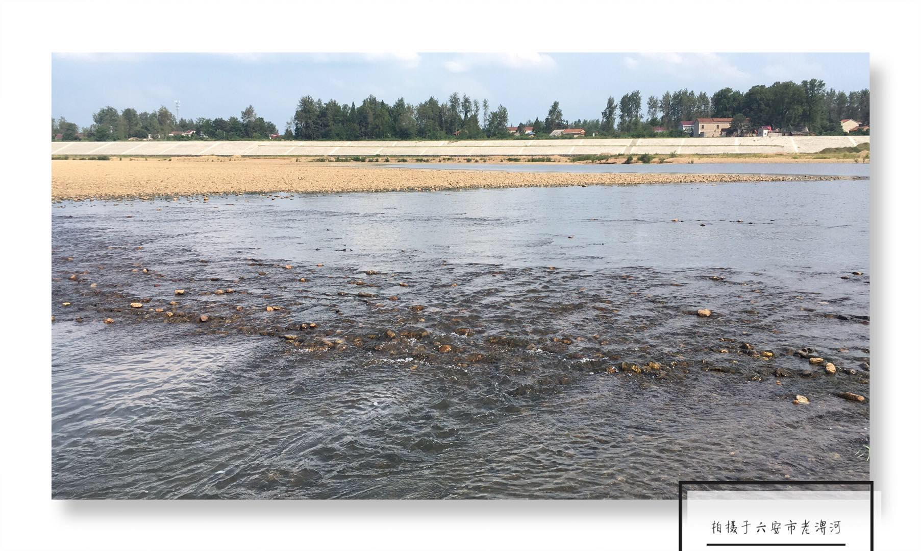 老淠河潺潺流水