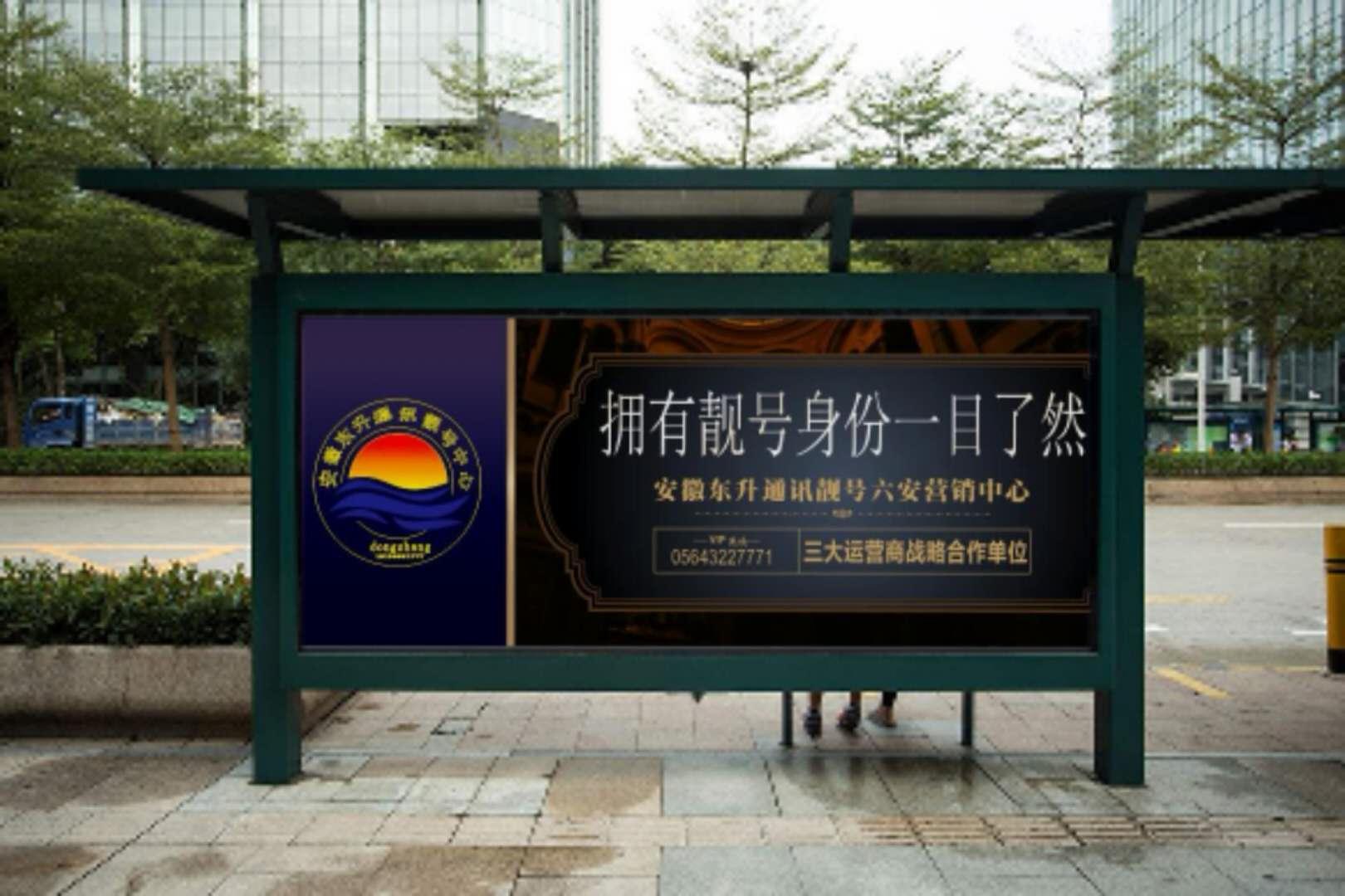 公交站台新牌.jpg