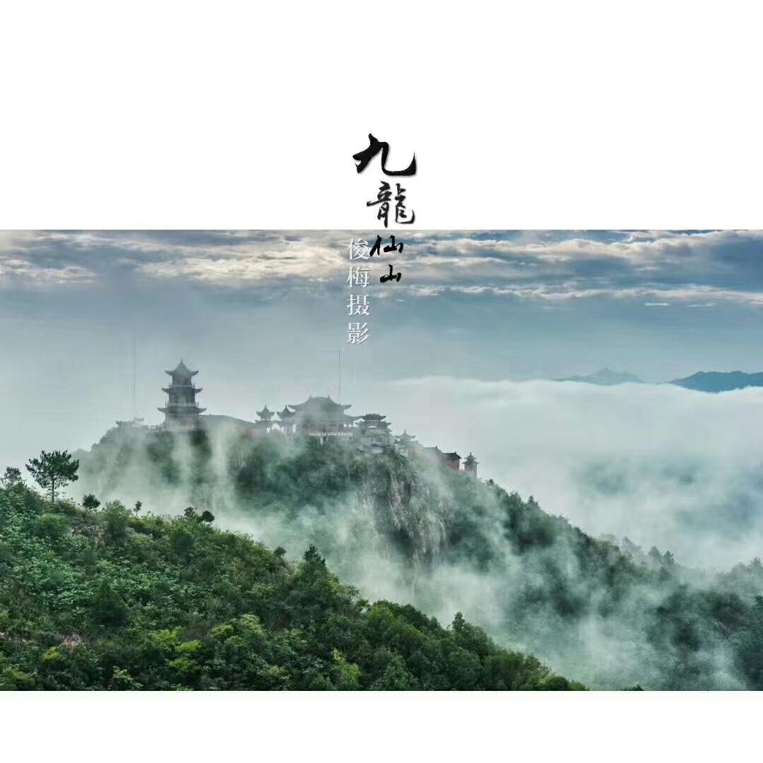 金寨九龙山