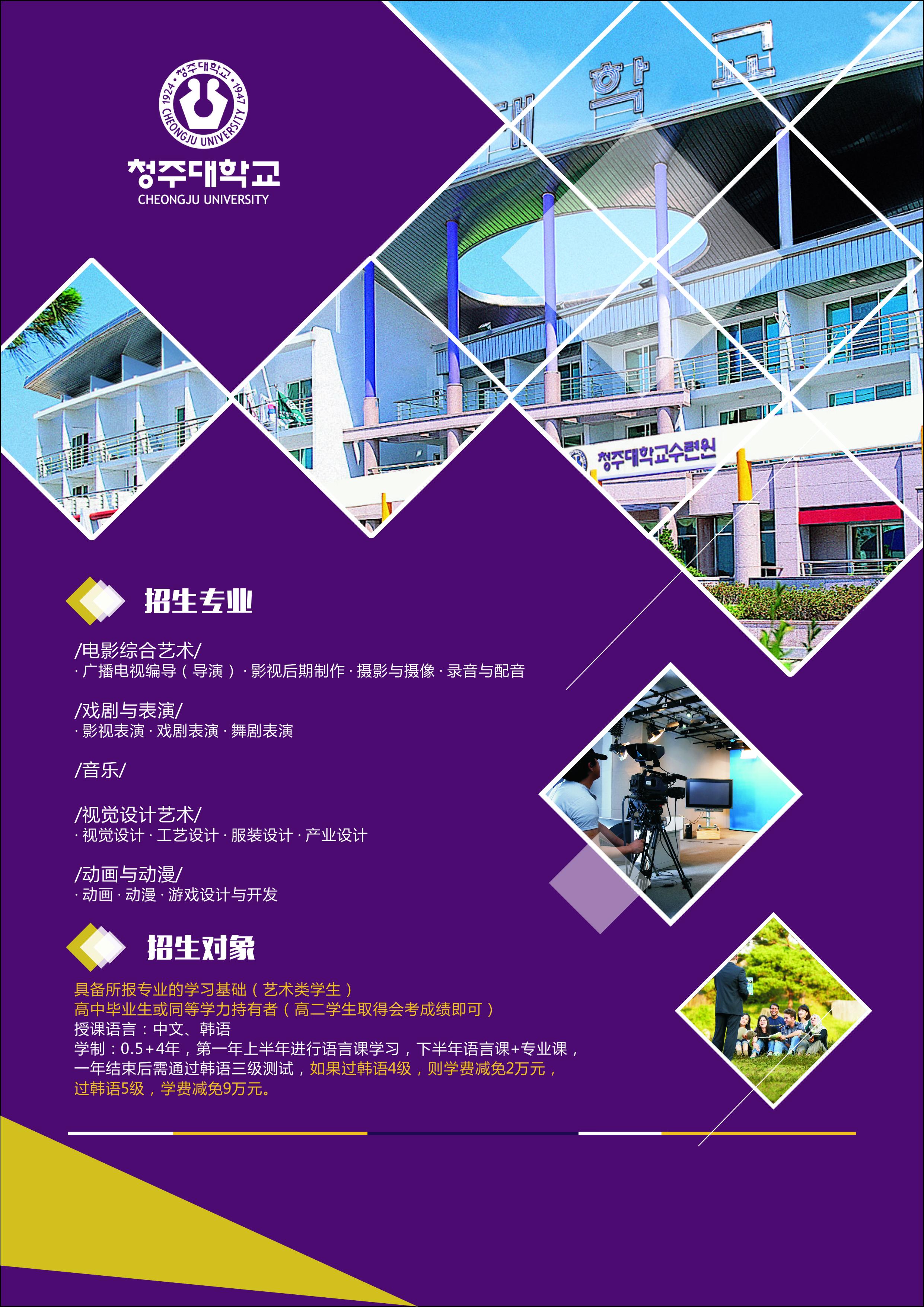 清州大学宣传单2反.jpg