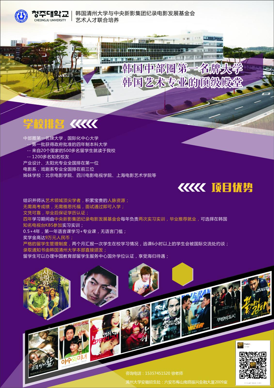 清州大学宣传单2正_meitu_1.jpg