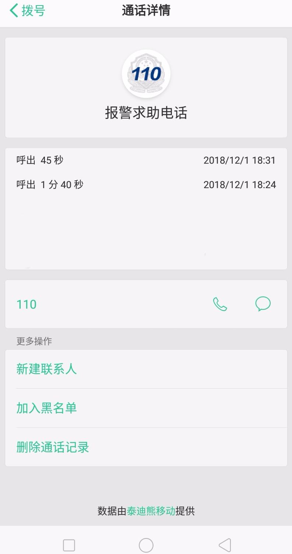 Screenshot_2018-12-01-22-36-05-51_mh1543675064264.jpg