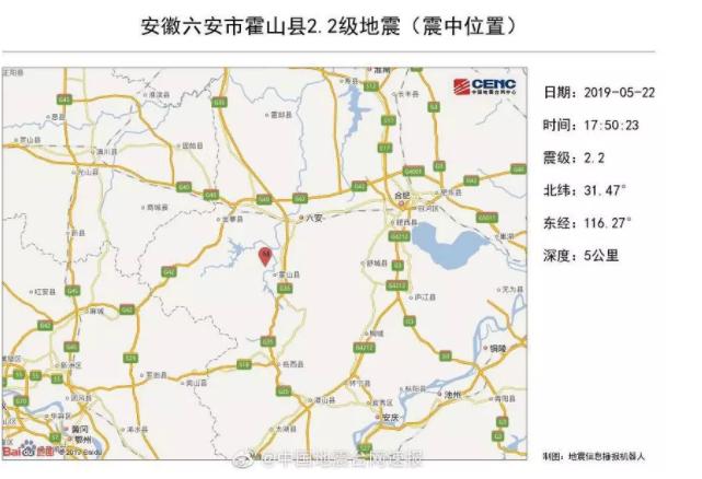昨日,六安连发两次地震!