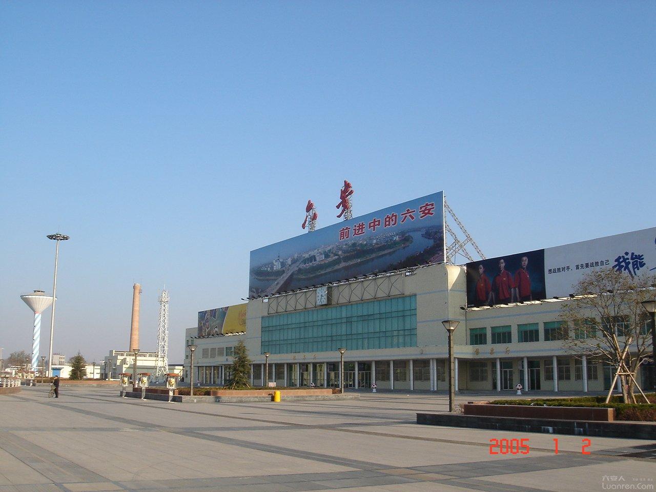 (2)2005年六安站.JPG