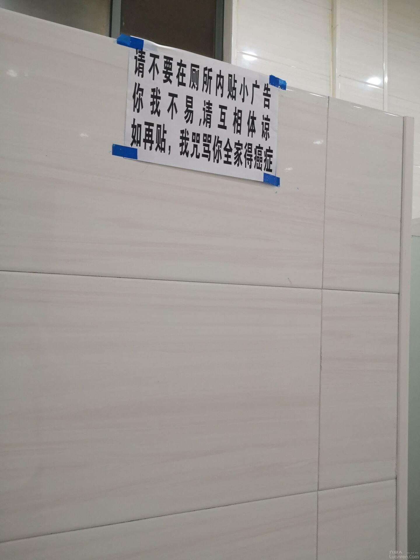 厕所论+�_在厕所内贴小广告,我咒骂你全家得癌症?