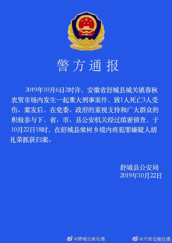 目前,犯罪嫌疑人胡礼荣已被抓获归案,案件正在进一步侦办中.