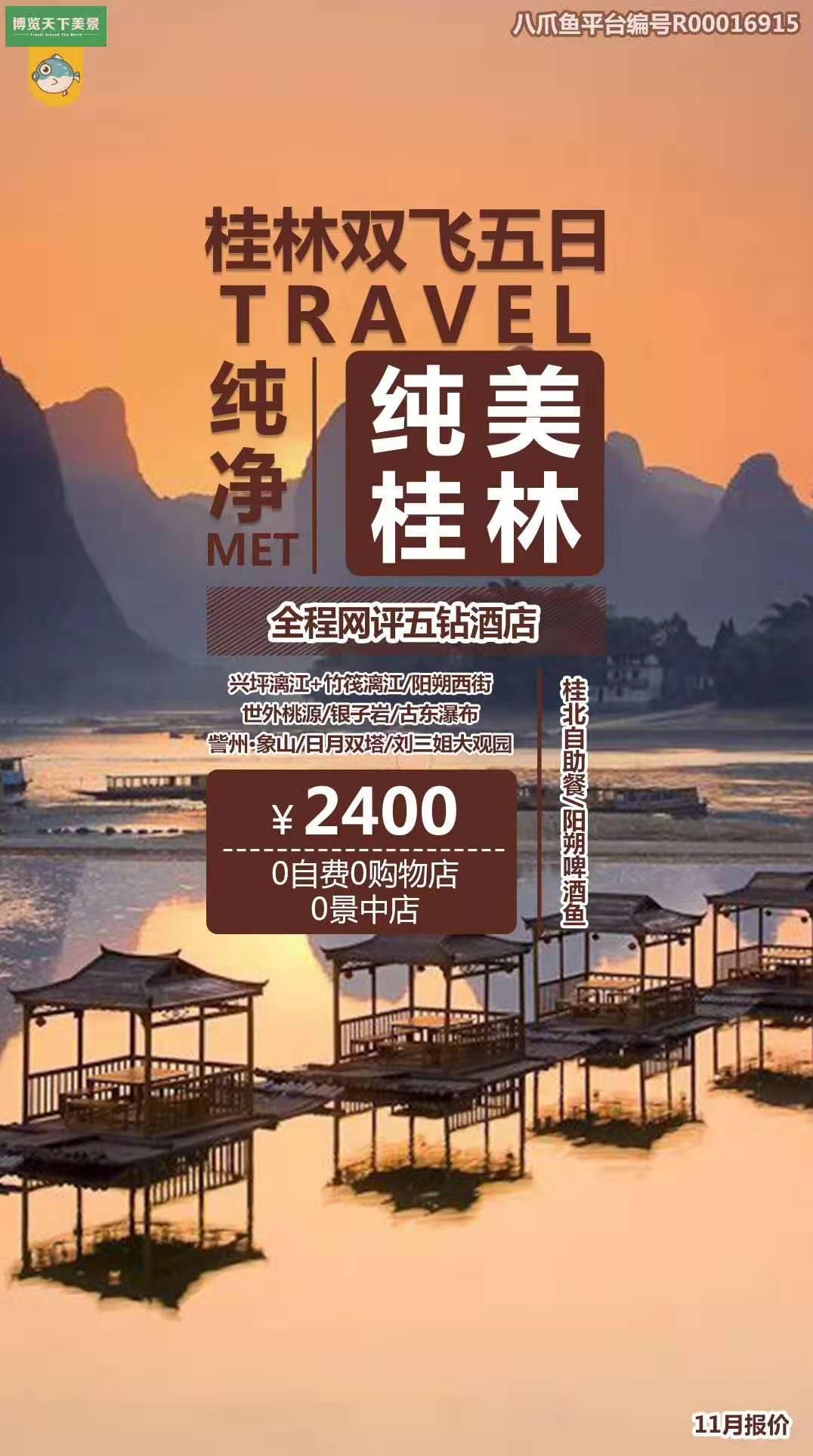 桂林4.jpg