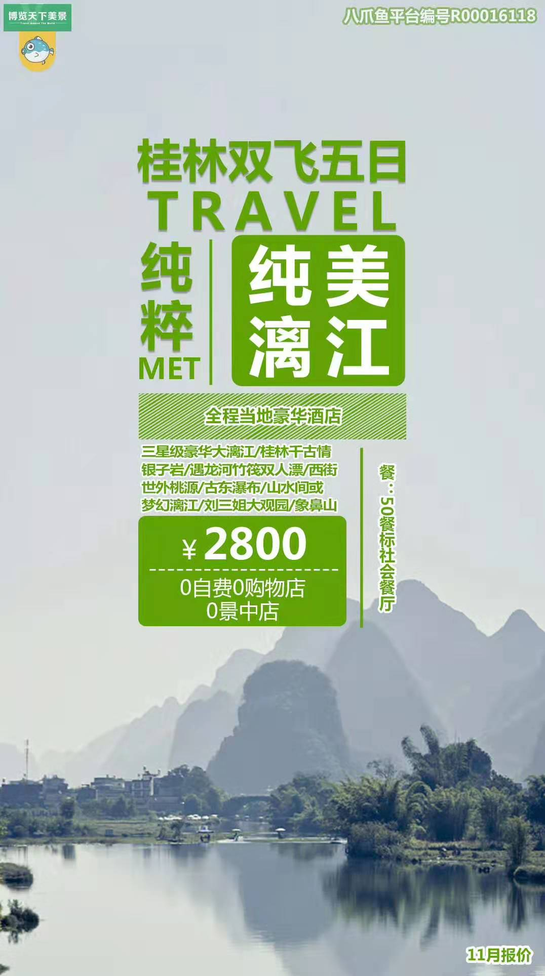桂林3.jpg