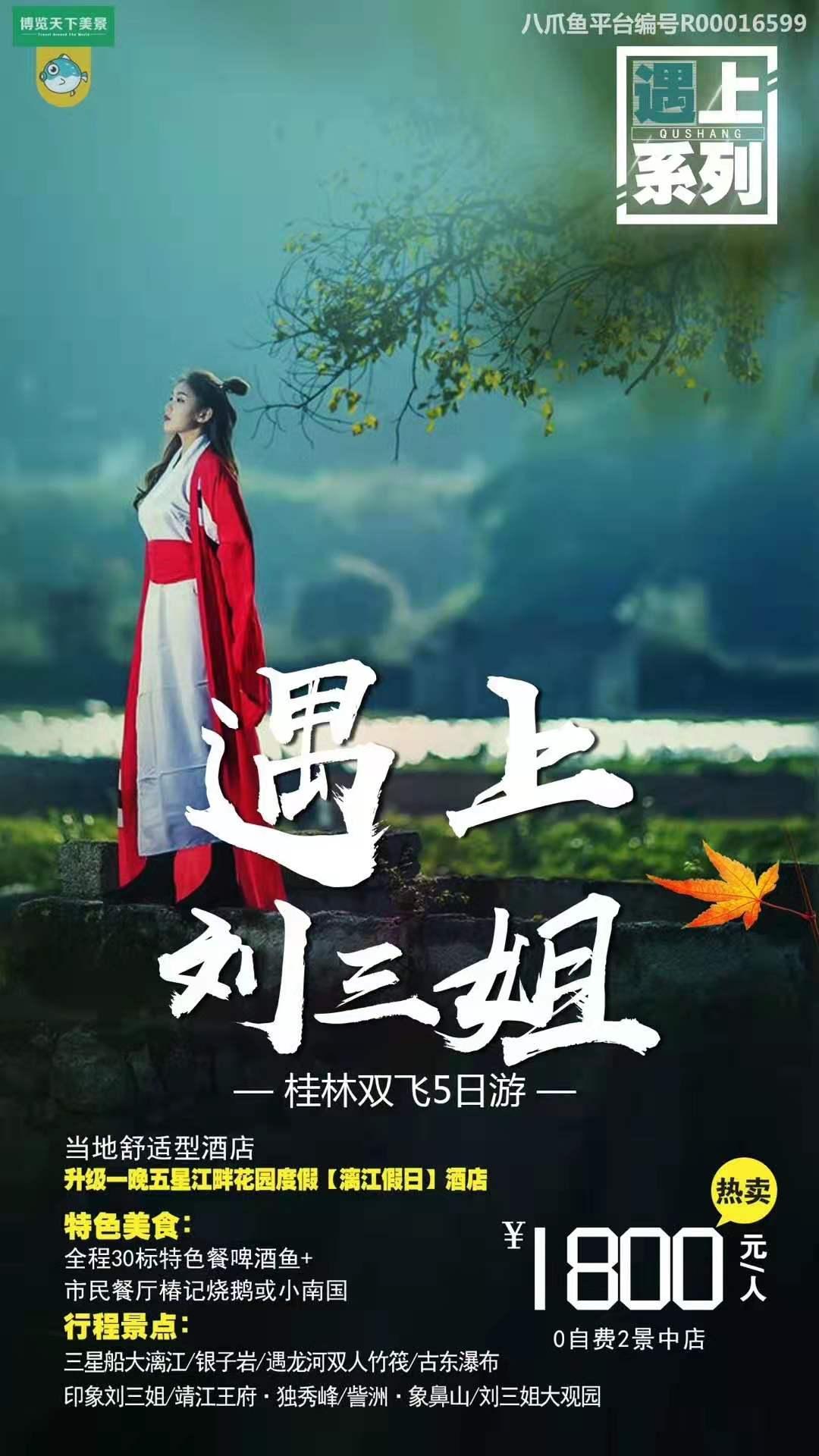 桂林2.jpg