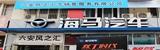 六安风之惠海马汽车销售服务有限公司