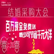 六安人论坛结婚采购会:3K摄影+2K婚庆+1K婚